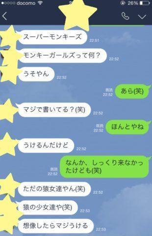 ビアンカップル LINE1