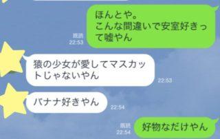 ビアンカップル LINE2